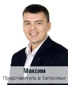 Макс1