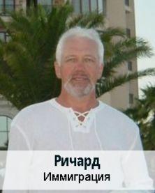 Ричард1