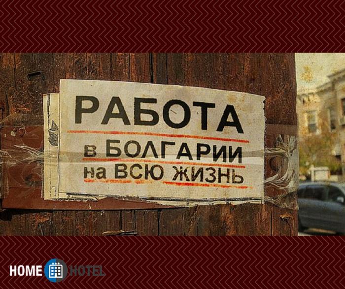 Безработица в Болгарии - миф или реальность? Реальные цифры о факты - здесь.