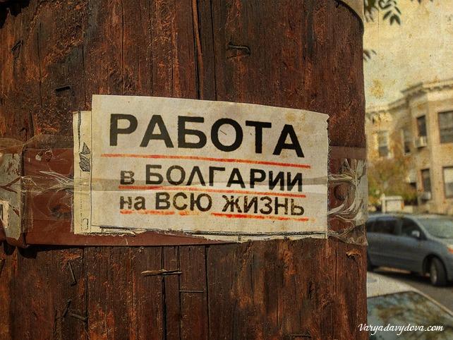 rabota-v-bolgarii-001