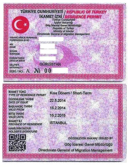 Разрешение на работу Турция рабочая виза Турция
