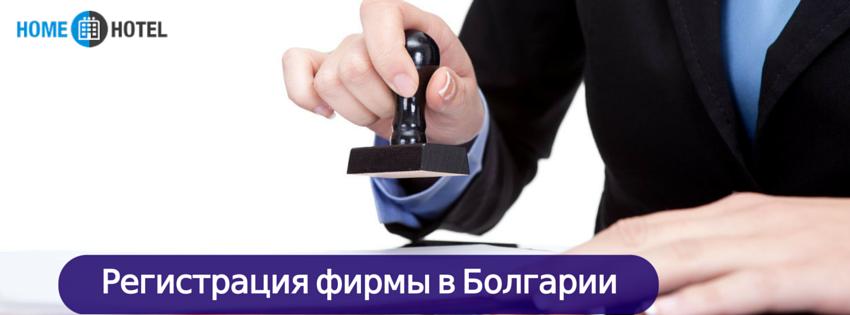 регистрация фирмы в Болгарии