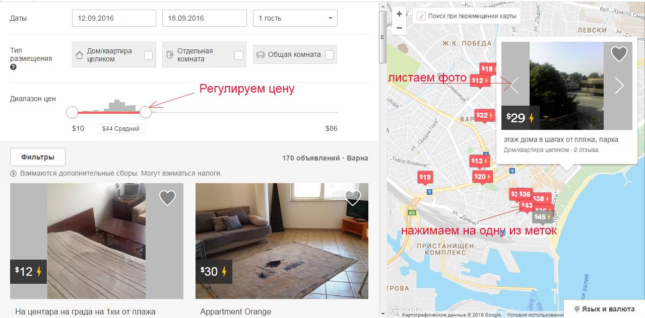 Выбор аппартаментов на сайте