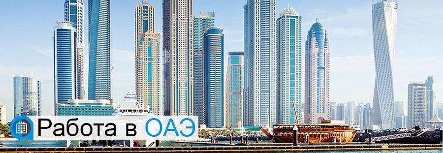 Работа в ОАЭ