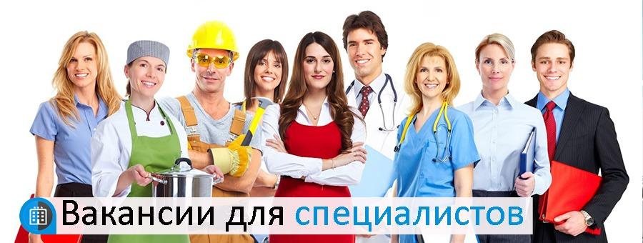 Вакансии для специалистов в Чехии