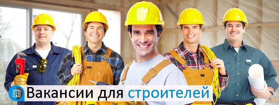Вакансии для строителей в Чехии