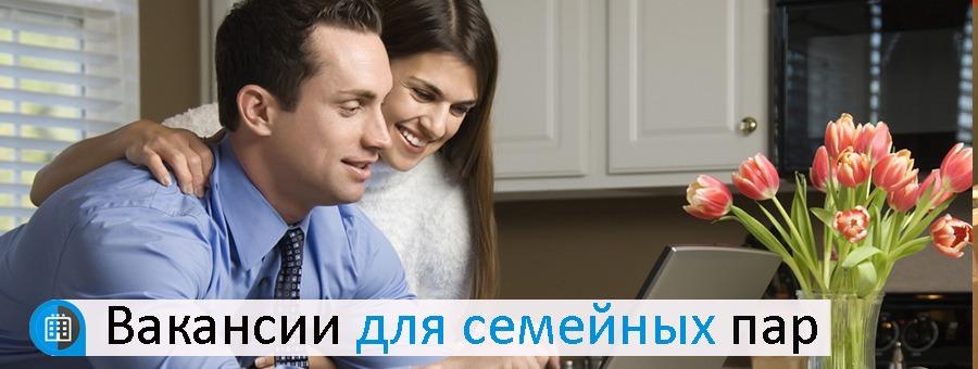 вакансии в Чехии для семейных пар