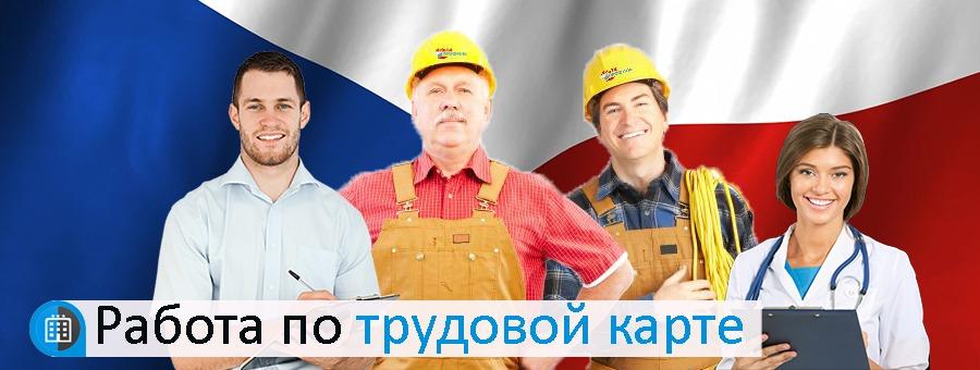 Работа в Чехии по трудовой карте