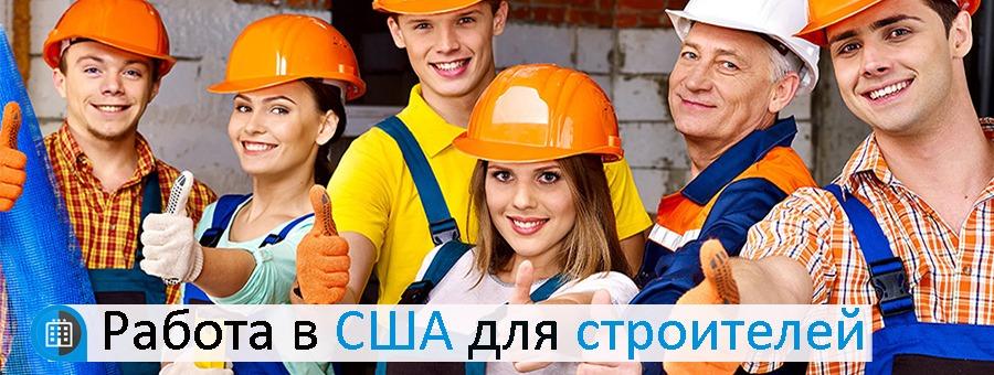 Работа в США для строителей