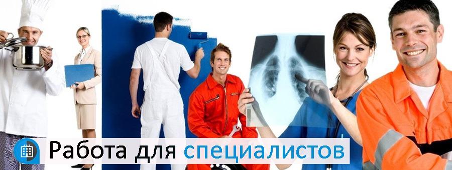 Работа для специалистов в Словакии
