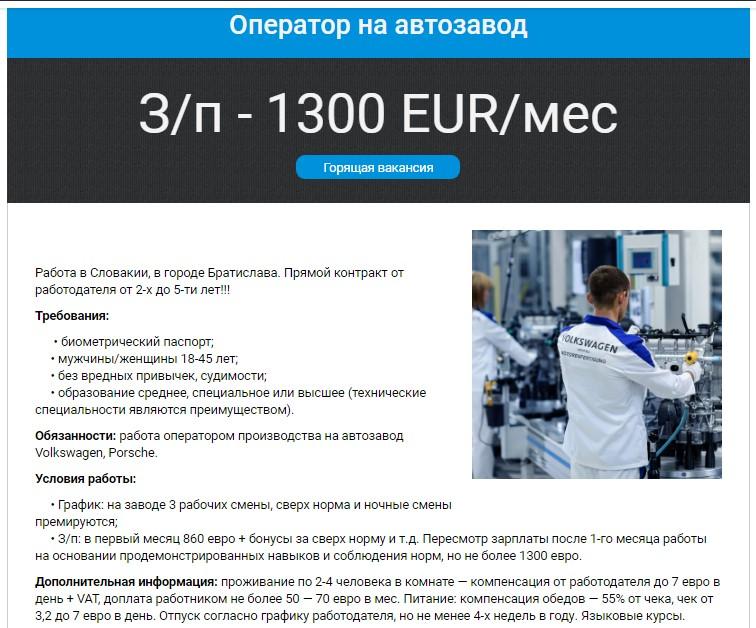Оператор на завод Фольксваген в Словакию