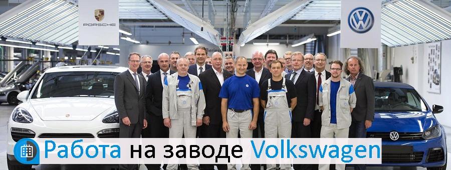 Работа и вакансии на заводе Volkswagen в Словакии