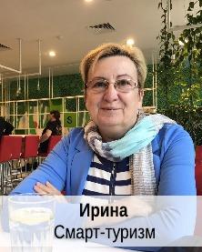 Ирина3