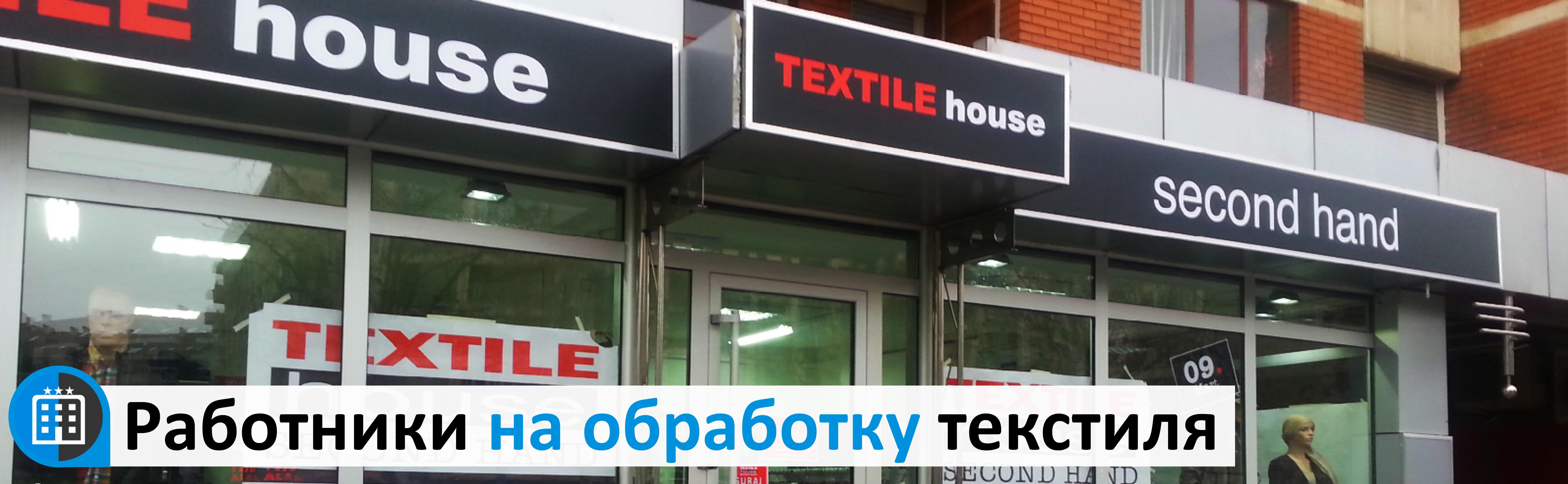 работники на текстиль
