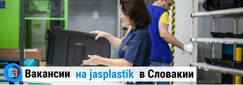 работа в Словакии на заводе jasplastik